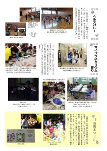 kodomokyoshitsu-houkoku_02