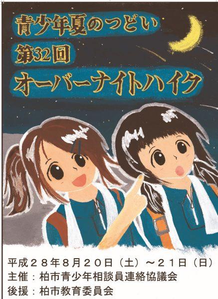 ポスター2 0518(光) (1)