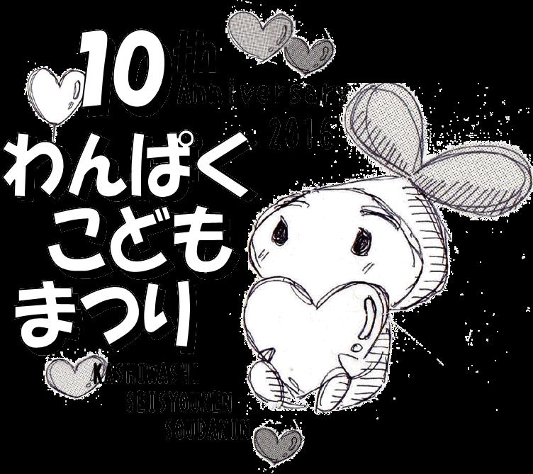 こどつど第10回記念ロゴ