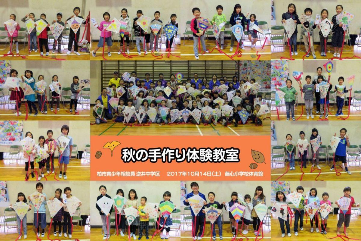 「秋の手作り教室(逆井中学区活動)」
